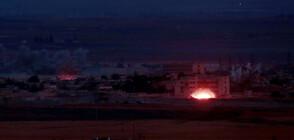 Турция спря военната операция в Сирия