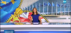 Новините на NOVA (17.10.2019 - късна)