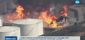 Голям пожар в складове за гориво, предизвикан от земетресение в Калифорния