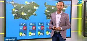 Прогноза за времето (18.10.2019 - сутрешна)