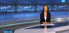 Новините на NOVA (18.10.2019 - 7.00 ч.)