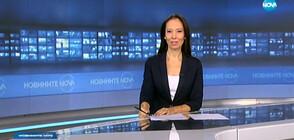 Новините на NOVA (18.10.2019 - 8.00 ч.)