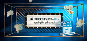 """Оспорвана битка за зрителската любов в Наградите """"NOVA подкрепя българските филми"""""""