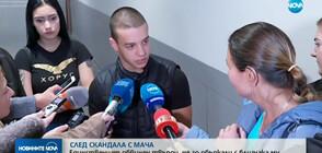 СЛЕД СКАНДАЛА С МАЧА: Единственият обвинен твърди, че го объркали с близнака му