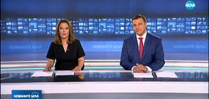 Новините на NOVA (18.10.2019 - централна)