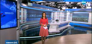 Новините на NOVA (18.10.2019 - късна)
