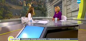 Мая Манолова: Кметът на София трябва да бъде лидер