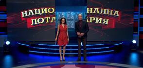 Силни емоции и страхотно настроение в Национална лотария