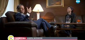 """Говори с Ива"": Андреа Мориконе – синът на Енио Мориконе"