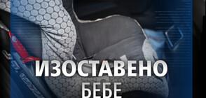 Издирват майката и бащата на изоставеното бебе в Петрич