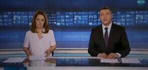 Новините на NOVA (19.10.2019 - обедна)