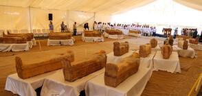 Египет показа новооткритите 30 древни саркофага с мумии (СНИМКИ)