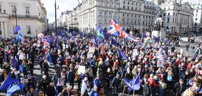 Десетки хиляди протестират в Лондон срещу Brexit (ВИДЕО+СНИМКИ)