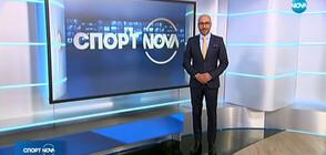 Спортни новини (19.10.2019 - централна)
