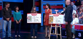 Трима късметлии с чекове за печалби от 100 000 лева в шоуто