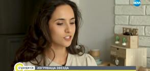 Изгряващата звезда Любомира Башева : Сравнявайте се единствено със себе си