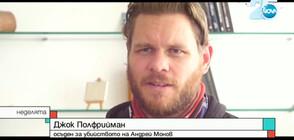 Джок Полфрийман пред NOVA: Няма да бягам от България