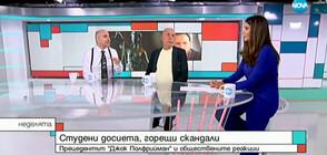 """Коритаров по темата """"Полфрийман"""": И Левски е убил"""