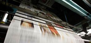 Водещи австралийски вестници излязоха с редактирани първи страници в знак на протест (СНИМКИ)