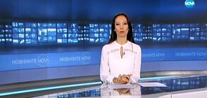 Новините на NOVA (21.10.2019 - 6.30)