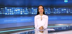 Новините на NOVA (21.10.2019 - 7.00)