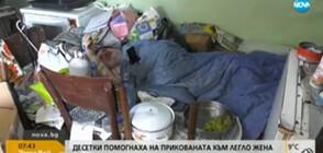 Десетки помогнаха на неподвижна жена, нападната от крадци (ВИДЕО)