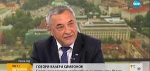 Валери Симеонов: Очаквам промени след местния вот