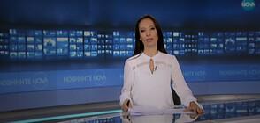 Новините на NOVA (21.10.2019 - 9.00 ч.)