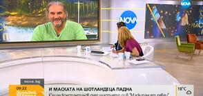 Юлиан Константинов: Нищо не виждах с маската на Шотландеца