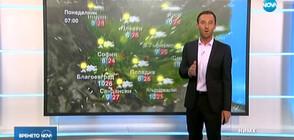 Прогноза за времето (21.10.2019 - обедна емисия)