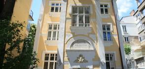 Къщата на Яворов официално става собственост на Столичната община