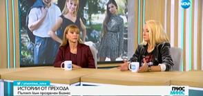 """Милена Фучеджиева и Мариана Миланова: Предстои преломен момент в """"Пътят на честта"""""""