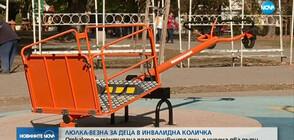 Люлка-везна за деца в инвалидна количка