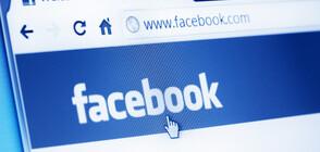 Facebook обяви нови правила за сигурност