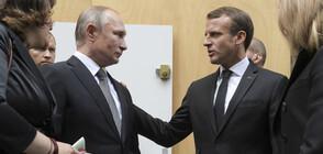 Путин и Макрон обсъждат по телефона ситуацията в Сирия
