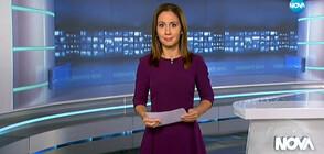 Новините на NOVA (21.10.2019 - късна)