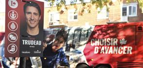 Либералите на Джъстин Трюдо остават на власт в Канада