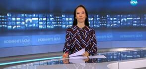 Новините на NOVA (22.10.2019 - 6.30)
