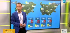 Прогноза за времето (22.10.2019 - сутрешна)