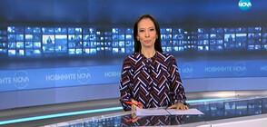 Новините на NOVA (22.10.2019 - 8.00)