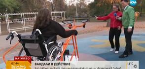 Кой повреди първата специализирана люлка за деца с увреждания в София? (ВИДЕО)
