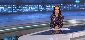 Новините на NOVA (22.10.2019 - 9.00)