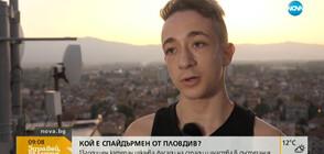 Българският Спайдърмен: 13-годишен изкачи 60-метрова сграда за 3 минути (ВИДЕО)