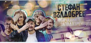 """""""Големият зимен концерт"""" на Стефан Вълдобрев и """"Обичайните заподозрени"""""""
