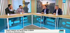 БИТКАТА ЗА ОБЩИНСКИЯ СЪВЕТ НА СОФИЯ: Визиите за града на Елен Герджиков и Калоян Паргов