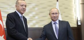 На среща в Сочи: Путин и Ердоган обсъждат ситуацията в Сирия