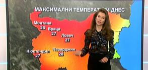 Прогноза за времето (22.10.2019 - централна)