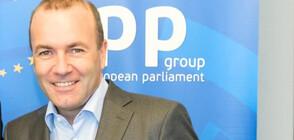Вебер: Групата на ЕНП напълно подкрепя българското правителство на Бойко Борисов