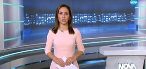 Новините на NOVA (22.10.2019 - късна)