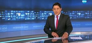 Новините на NOVA (23.10.2019 - 6.30 ч.)